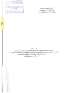 ustav-first-215x300-border1pix