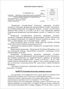 otchet-2018-4-300x215-border1pix.jpg